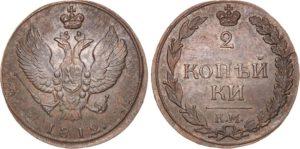 2 копейки 1812 года