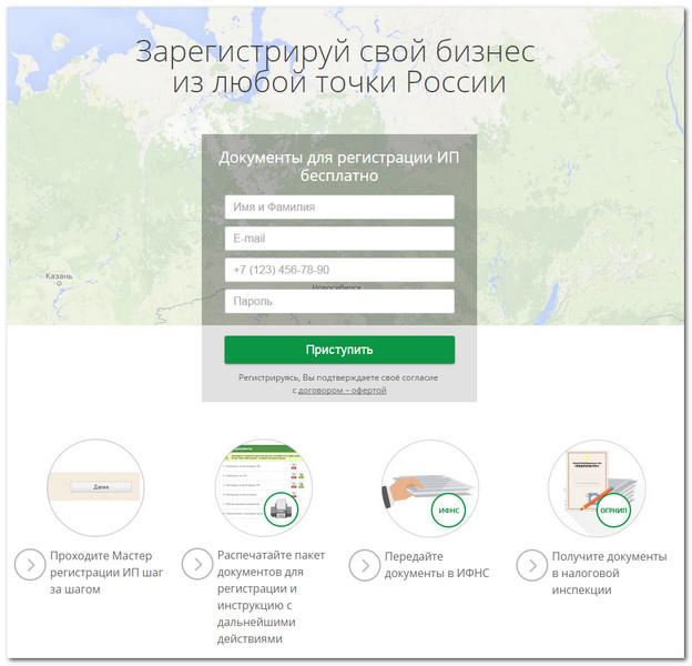 Зарегистрировать ип в любой точке россии